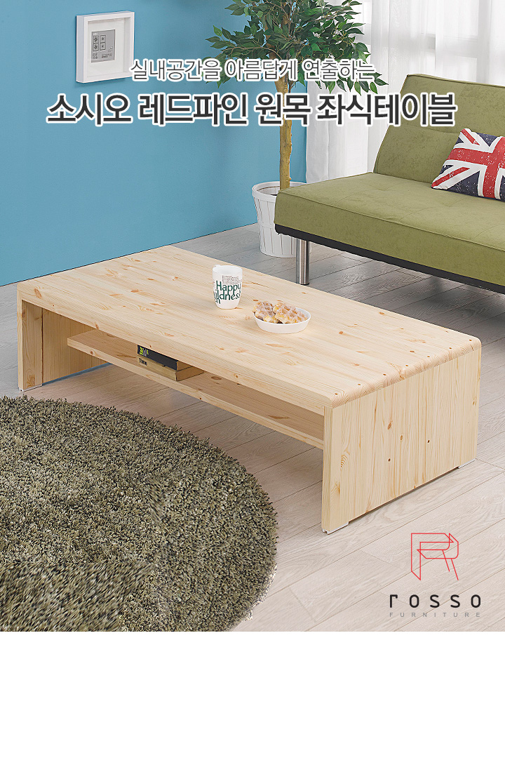 소시오 레드파인 원목 좌식테이블 - 로쏘, 167,930원, 거실 테이블, 소파테이블