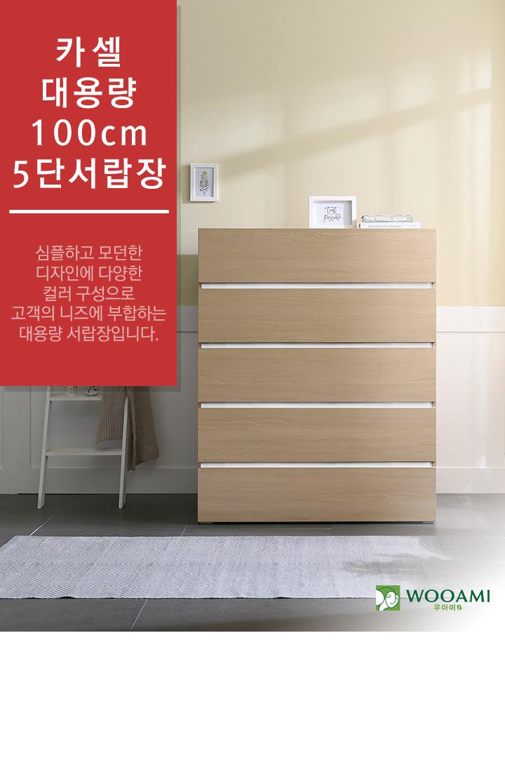 카셀 대용량 100cm 5단 서랍장 - 우아미아이, 205,730원, 서랍장, 다용도 서랍장