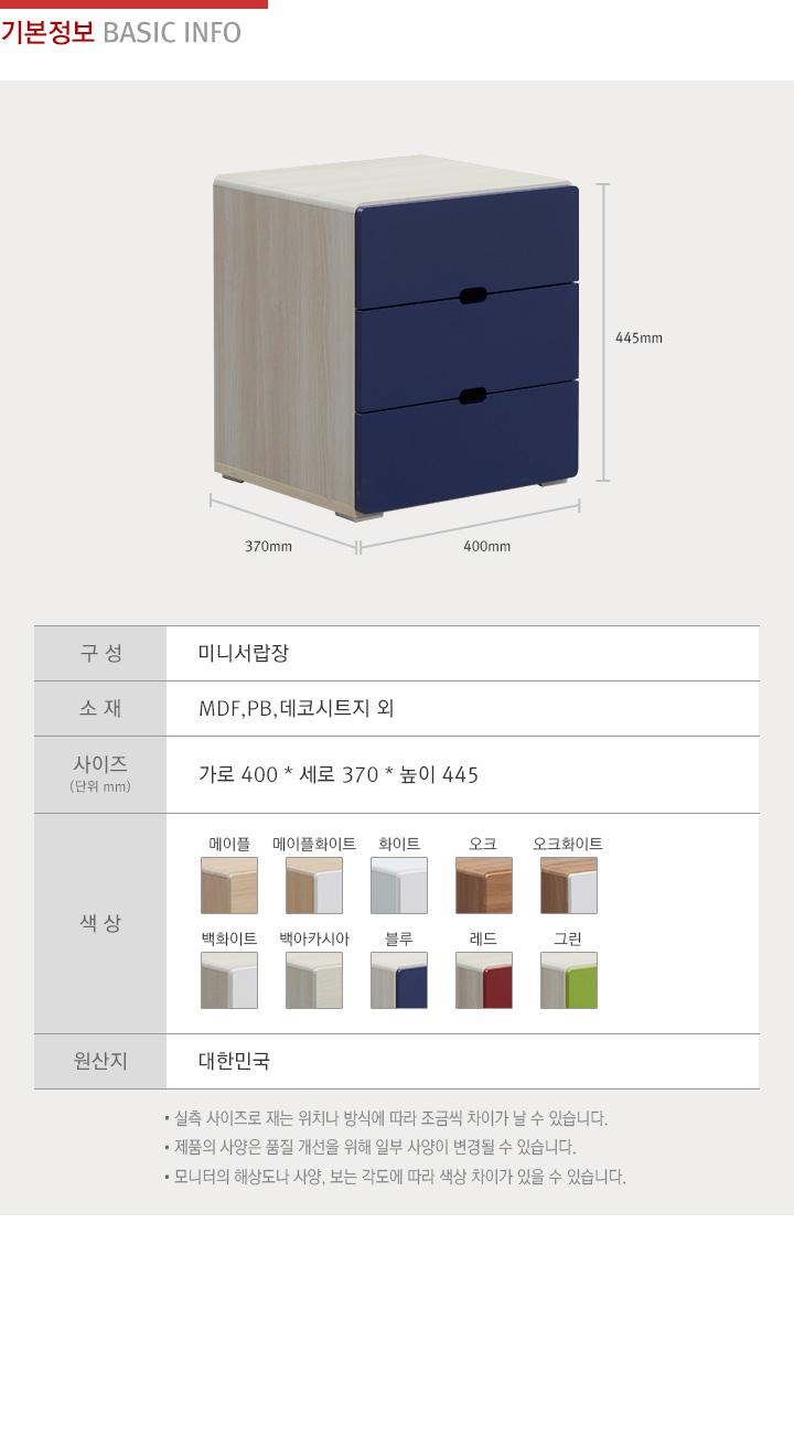 로쏘 미니서랍장 3단 - 로쏘, 39,130원, 서랍장, 다용도 서랍장