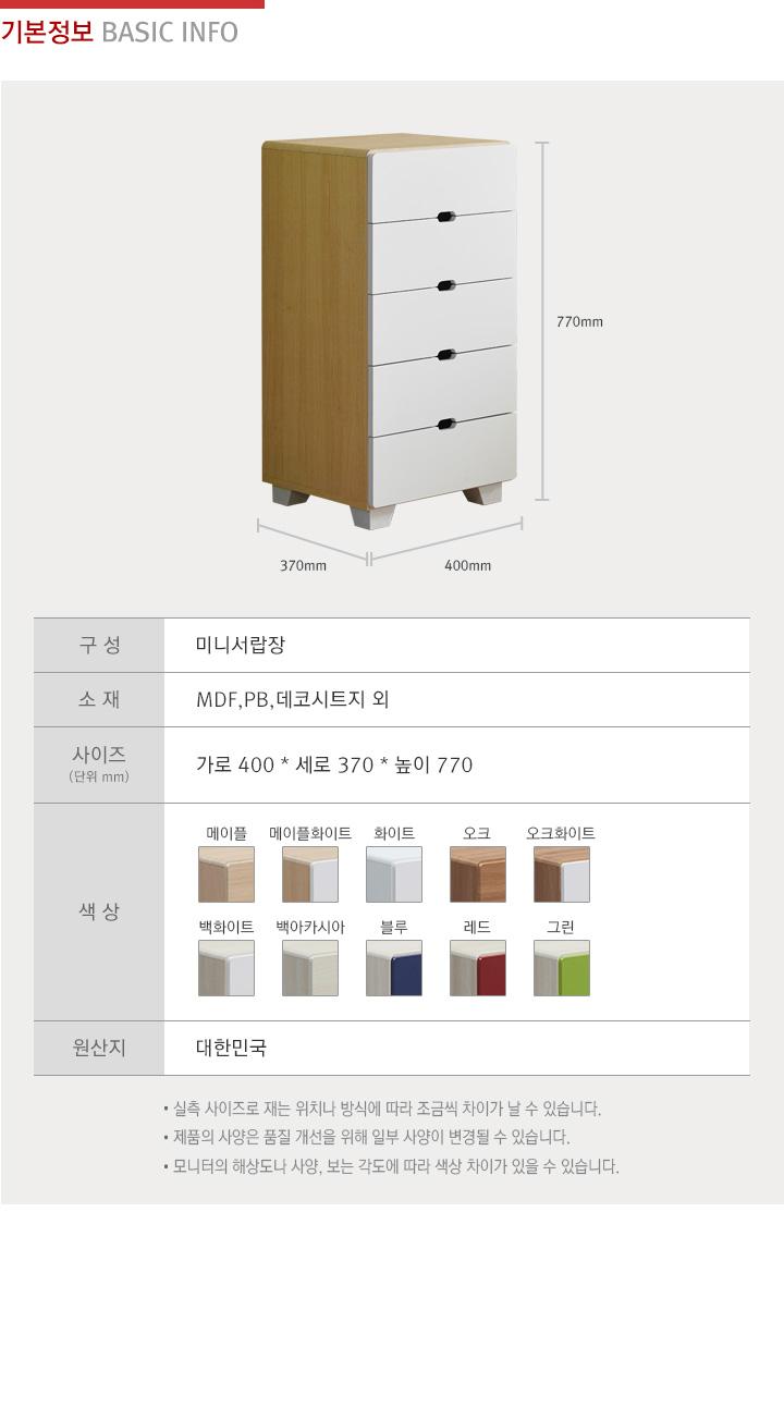 로쏘 미니서랍장 5단 발통형 - 로쏘, 64,330원, 서랍장, 다용도 서랍장
