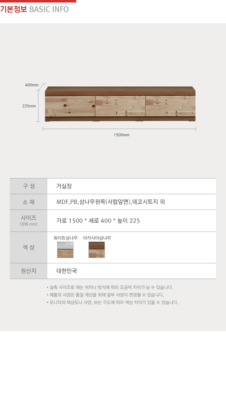 라헨느 삼나무서랍 드레스 거실장 1500 - 우아미아이, 106,330원, 거실가구, 거실장/TV스탠드