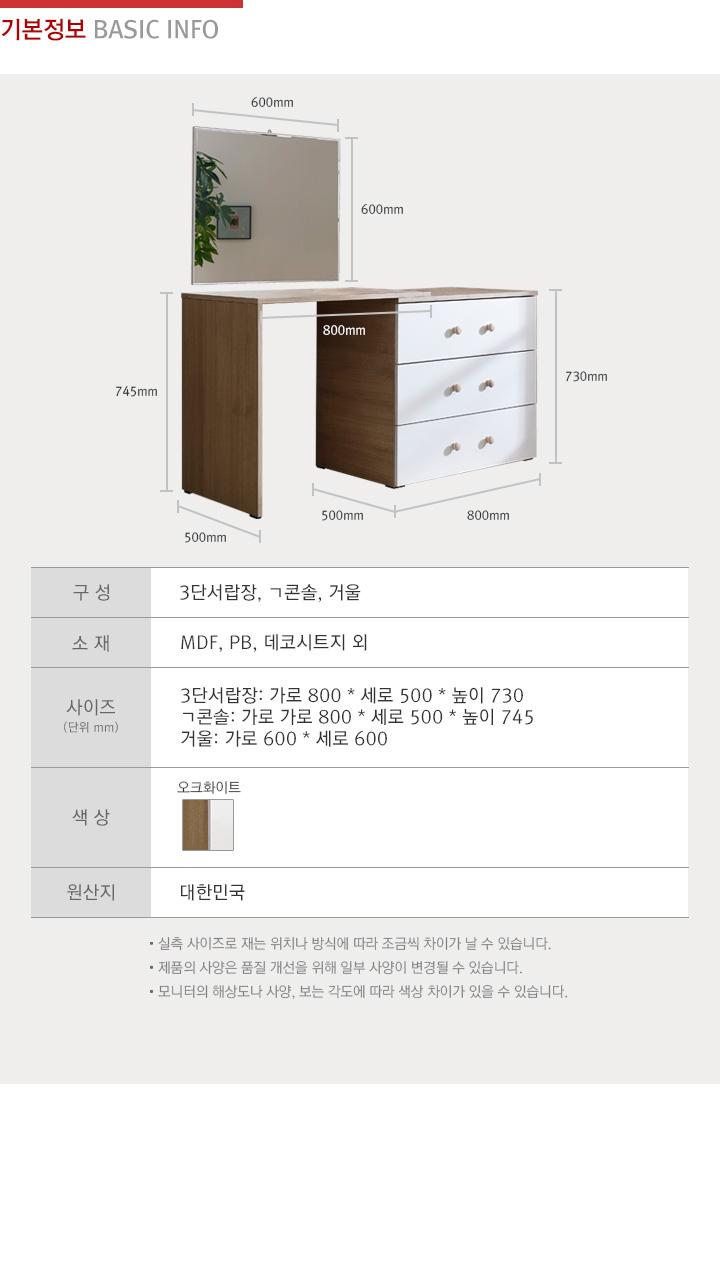에브니 화장대세트 - 우아미아이, 222,530원, 화장대, 화장대 세트