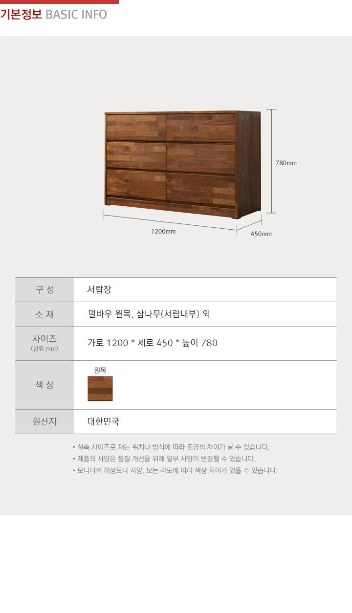 포델 멀바우 원목 와이드서랍장 3단 1200 - 인우드, 640,420원, 협탁/서랍장, 와이드체스트