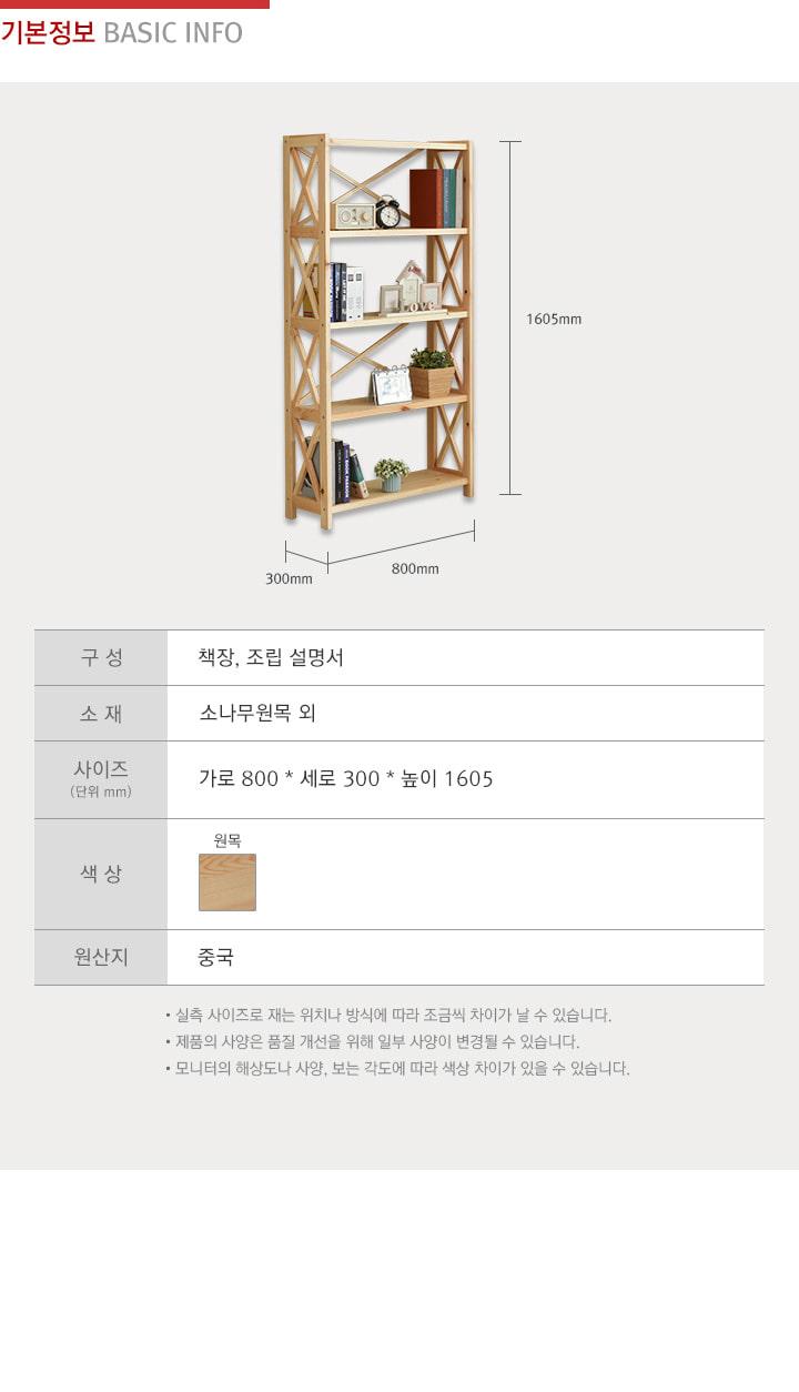슬라오 원목 책장 4단 800 - 로쏘, 131,030원, 책장/서재수납, 책장