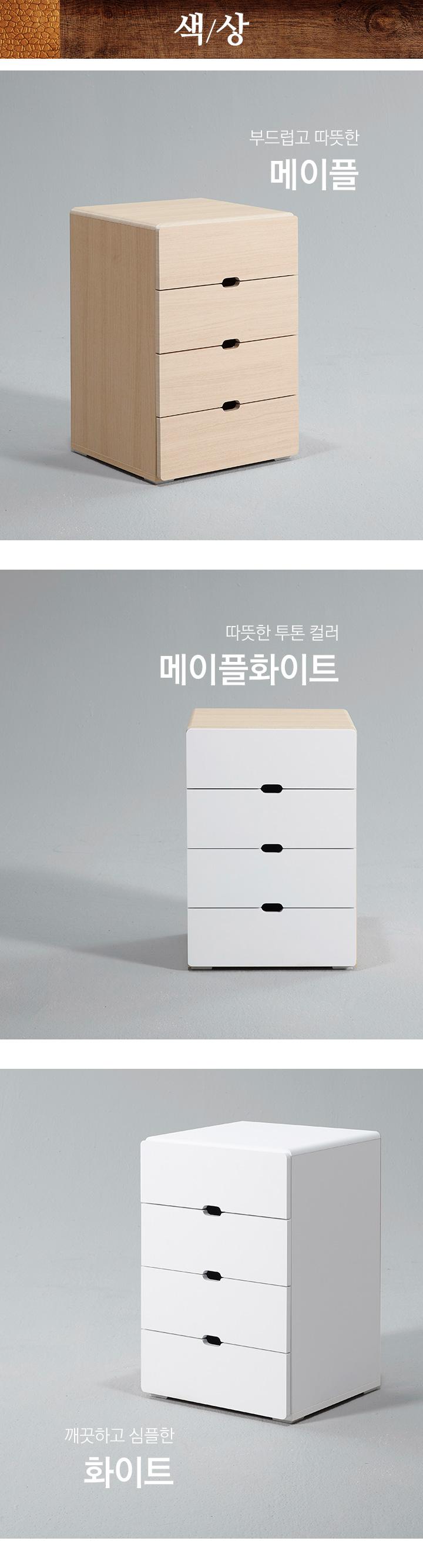 로쏘 미니서랍장 4단 - 로쏘, 48,930원, 서랍장, 다용도 서랍장