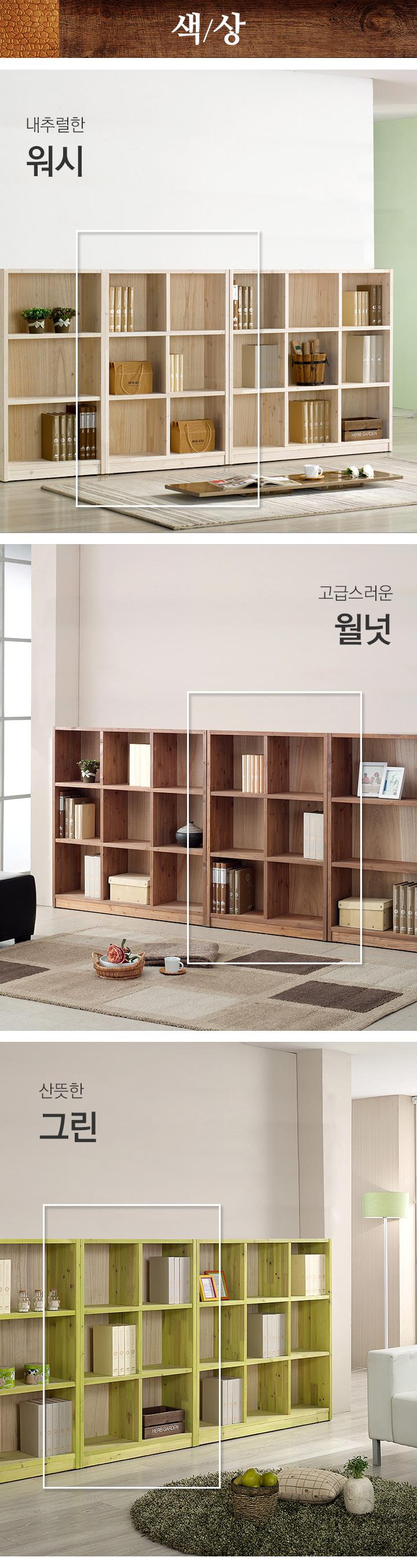 자빈 원목 책장 3단 800 오픈형 - 인우드, 248,170원, 책장/서재수납, 책장