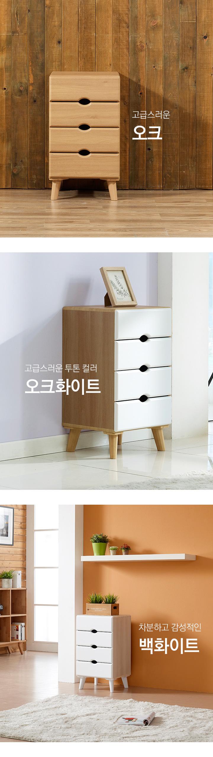로쏘 미니서랍장 4단 고급형 - 로쏘, 67,830원, 서랍장, 다용도 서랍장