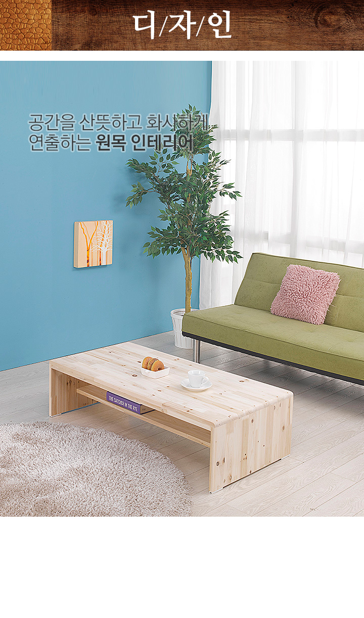 비로탈 삼나무 원목 좌식테이블 - 인우드, 119,920원, 거실 테이블, 소파테이블