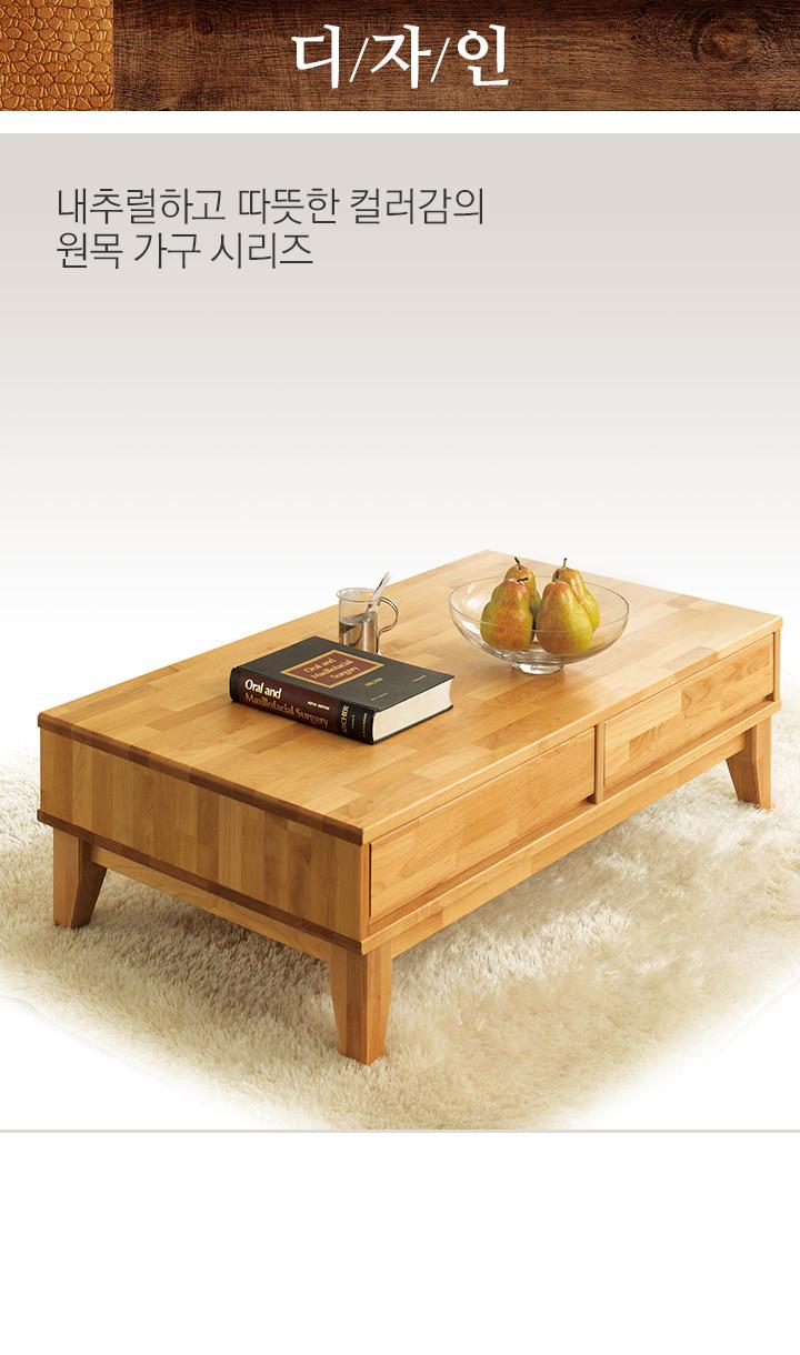 호마티 엘다원목 소파 테이블 - 인우드, 339,670원, 거실 테이블, 소파테이블