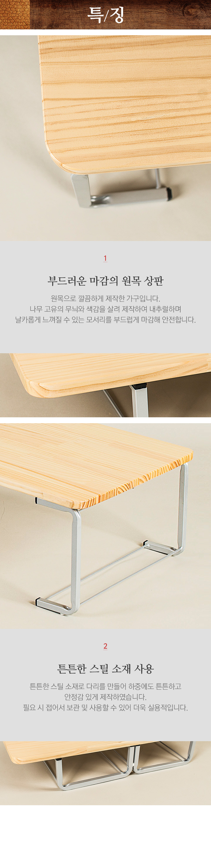 론조 원목 접이식 테이블 - 인우드, 65,920원, 거실 테이블, 소파테이블