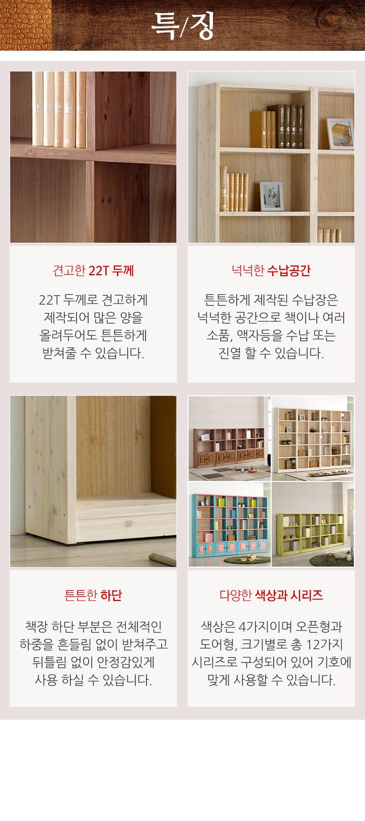 자빈 원목 책장 3단 600 오픈형 - 인우드, 174,670원, 책장/서재수납, 책장