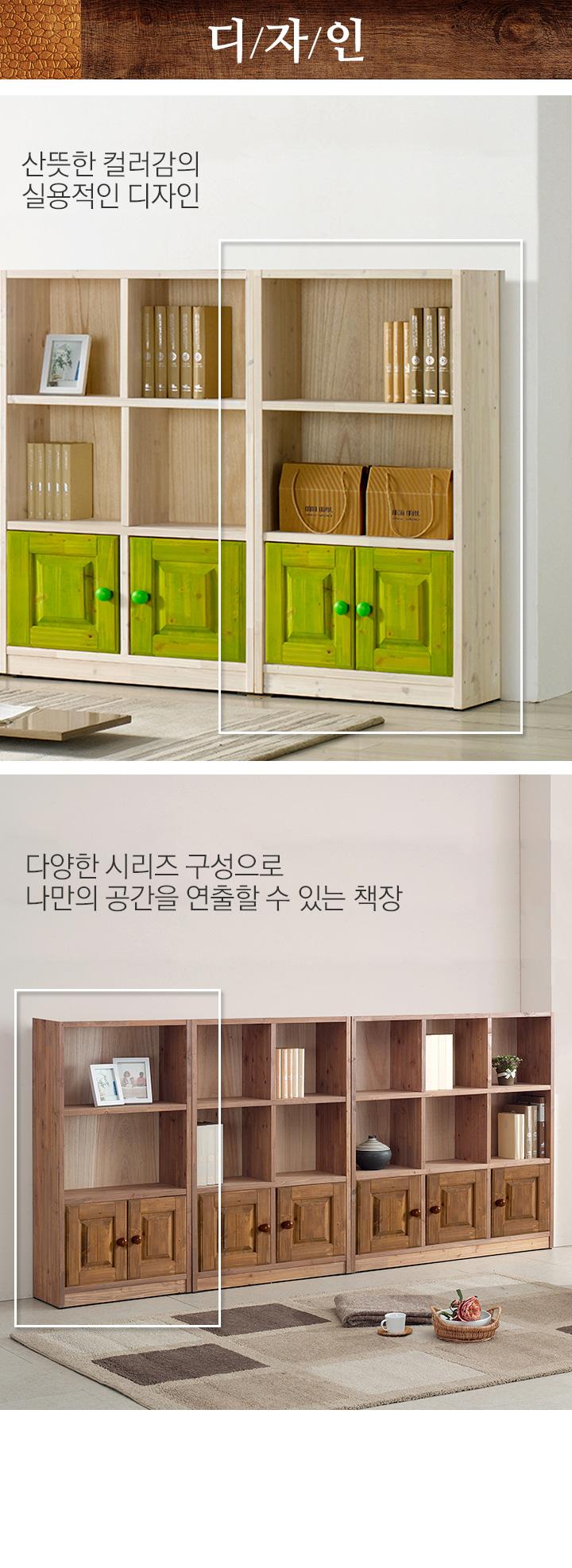 자빈 원목 책장 3단 600 도어형 - 인우드, 199,720원, 책장/서재수납, 책장