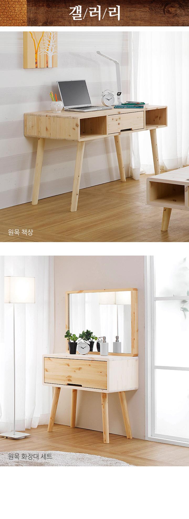 판테 원목 거실 테이블 - 인우드, 389,920원, 거실 테이블, 소파테이블