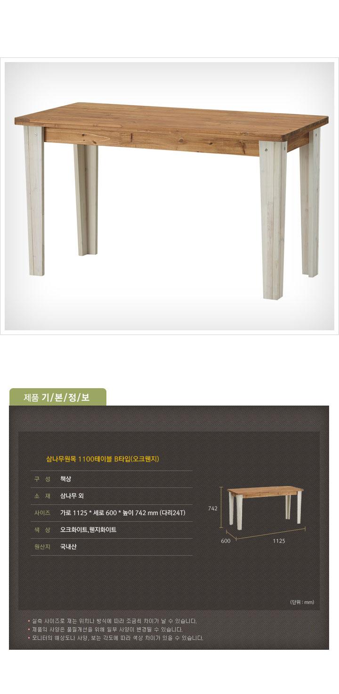 소리오 삼나무 원목 1100 테이블 B타입 - 인우드, 165,670원, 거실 테이블, 콘솔테이블