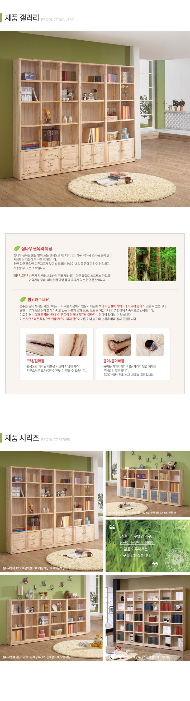 타즈로 삼나무 원목 800 하문 책장 - 인우드, 239,920원, 책장/서재수납, 책장