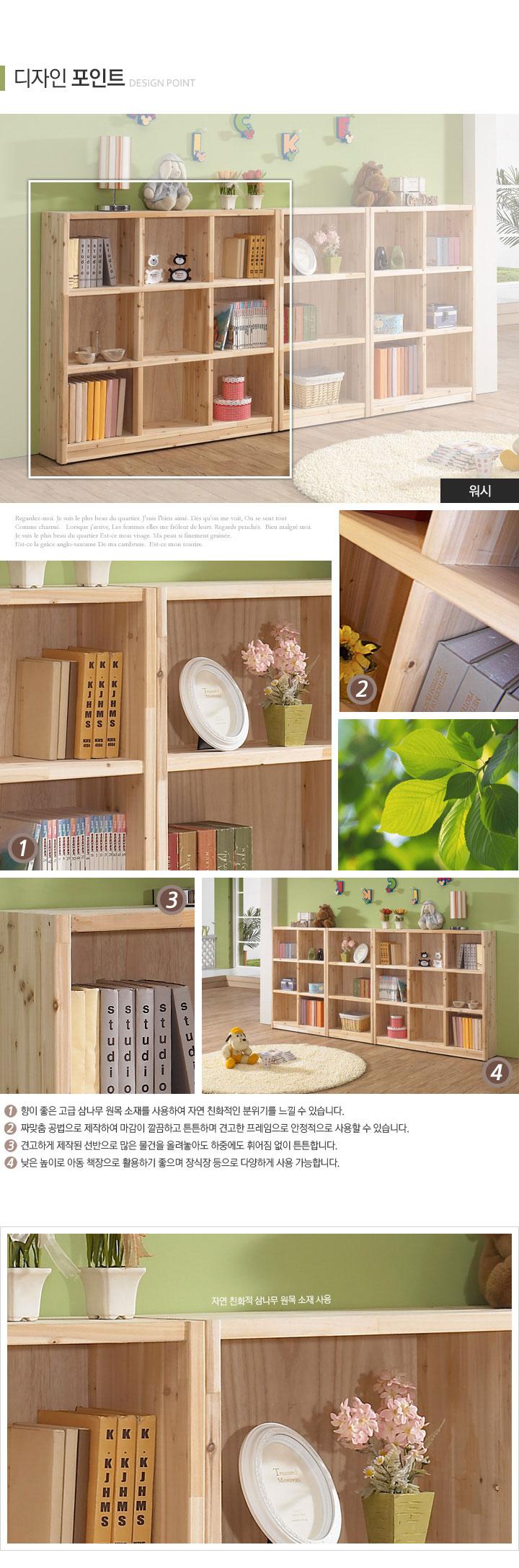 타즈로 삼나무 원목 낮은 1200 오픈 책장 - 인우드, 187,880원, 책장/서재수납, 책장