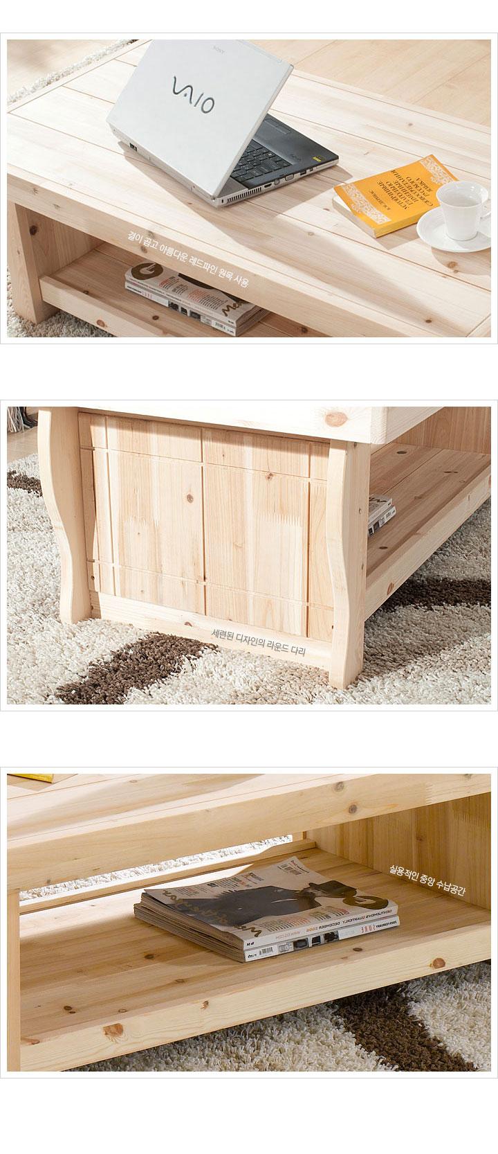 에팔 레드파인 원목 소파 테이블 - 인우드, 260,170원, 거실 테이블, 소파테이블