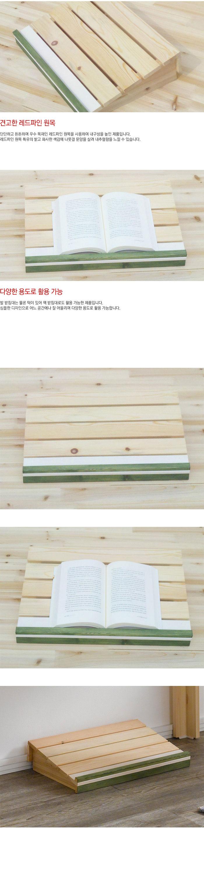 모렌 레드파인 원목 발판 - 인우드, 29,920원, 책상/의자, 책상소품/부품